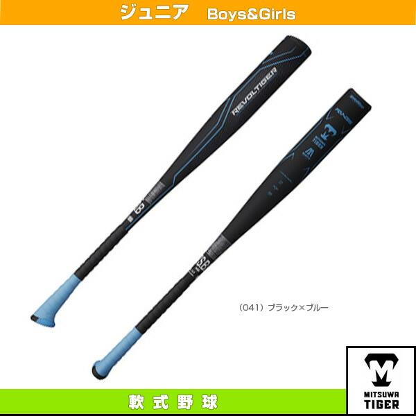 レボルタイガーハイパーウィップ/軟式少年用/金属製(RBJRHW)