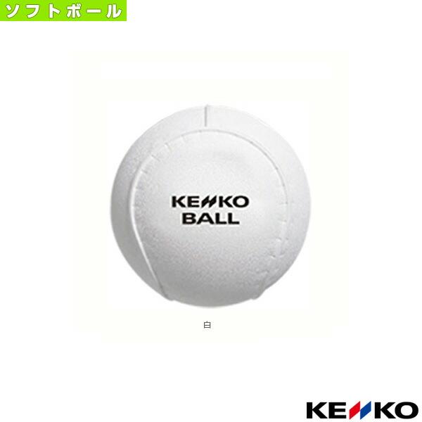 ケンコーソフトボールスローピッチ・アウトステッチ・ウレタン芯『1球』(S14-UR)