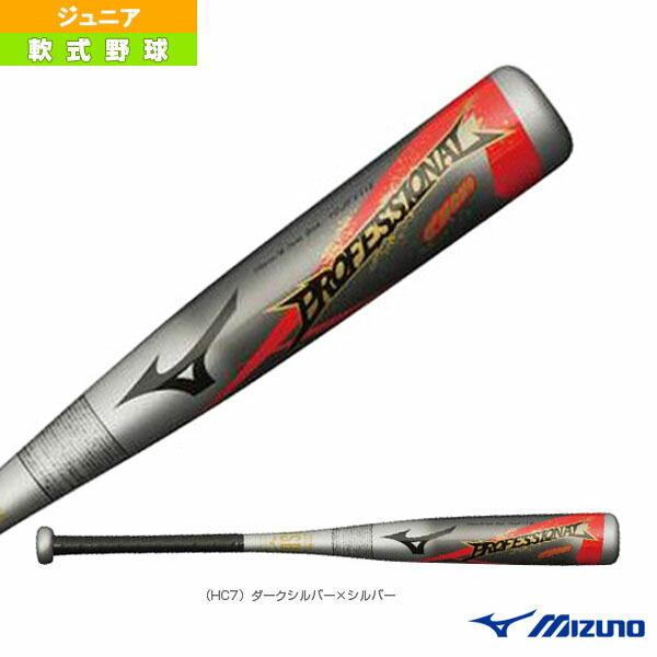 プロフェッショナル/長野型/72cm/平均400g/少年軟式用FRP製バット(1CJFY11272)