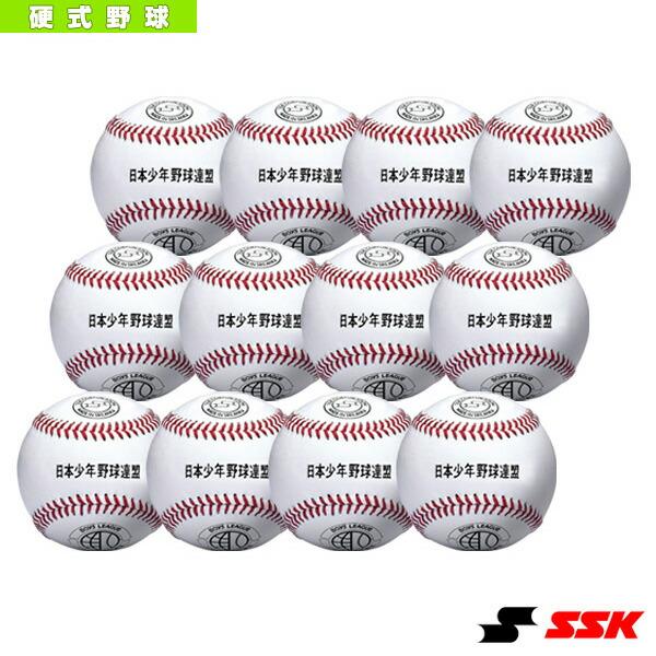 ボーイズリーグ試合球『1箱12球入り』/硬式野球ボール(BB25)