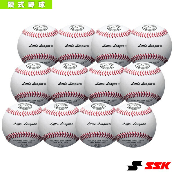 リトルリーグ試合球『1箱12球入り』/硬式野球ボール(LL25)