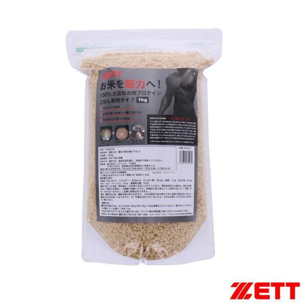 大豆のお肉プロテイン/ごはん専用/1kg(ZDA001)
