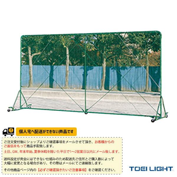 [送料別途]防球フェンス2.5×5DX-C(B-2512)