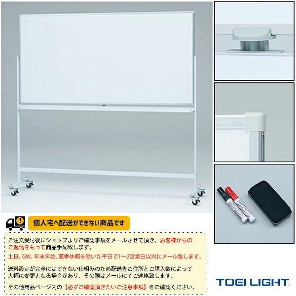 [送料別途]両面ホワイトボード120(B-2628)