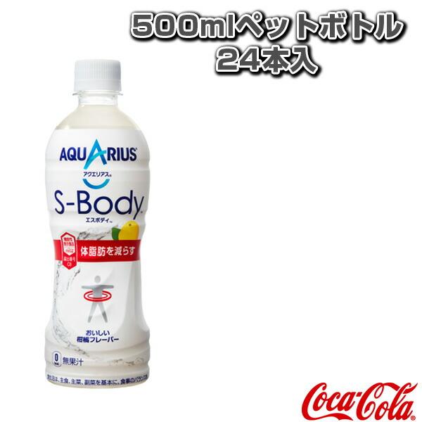 【送料込み価格】アクエリアス エスボディ 500mlペットボトル/24本入(47168)