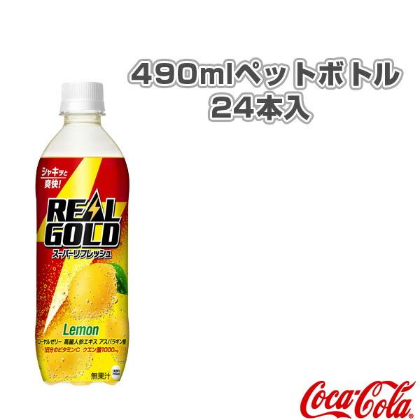 【送料込み価格】リアルゴールド スーパーリフレッシュ レモン 490mlペットボトル/24本入(47555)