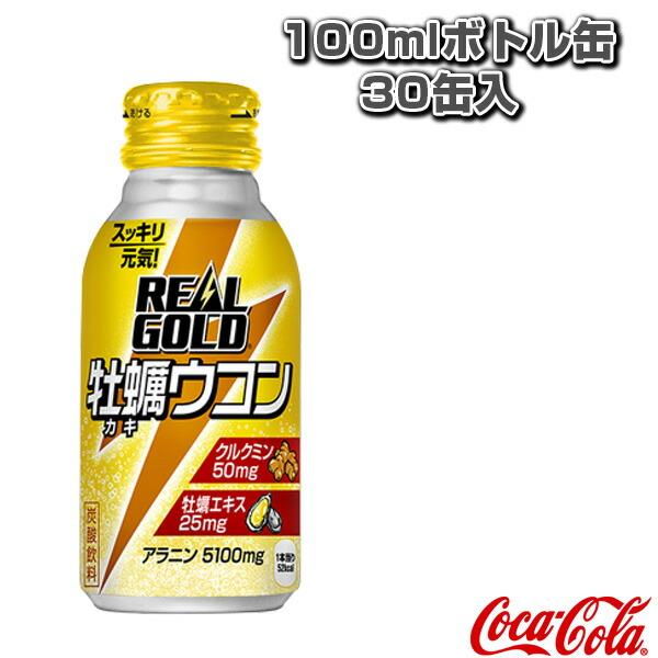 【送料込み価格】リアルゴールド 牡蠣ウコン 100mlボトル缶/30缶入(46946)