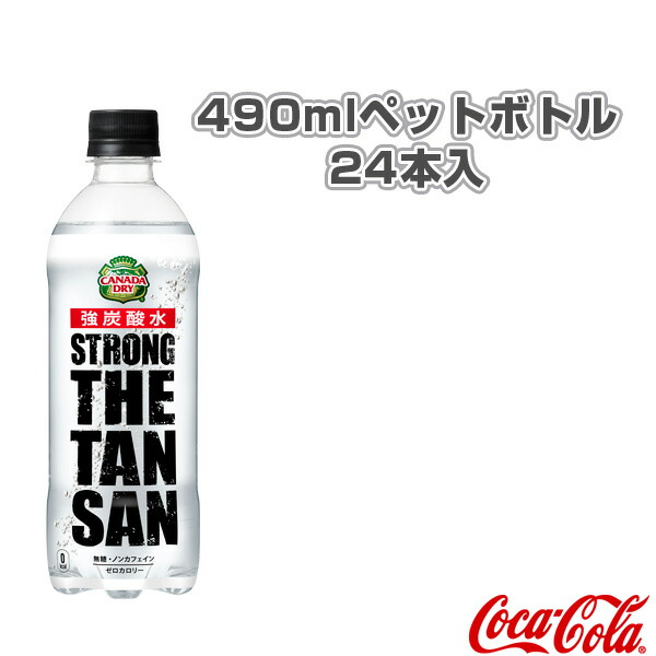 【送料込み価格】カナダドライ ザ・タンサン・ストロング 490mlペットボトル/24本入(49570)
