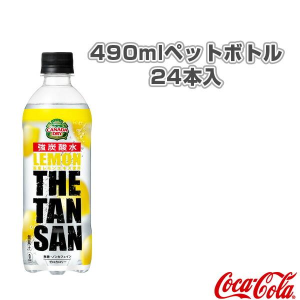 【送料込み価格】カナダドライ ザ・タンサン・レモン 490mlペットボトル/24本入(49571)