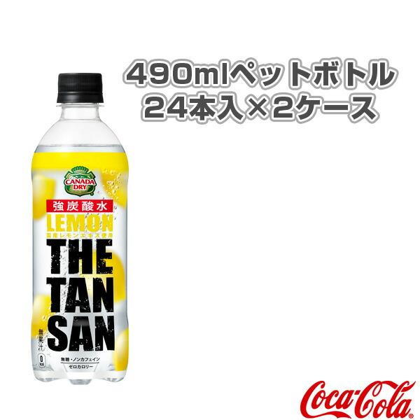 【送料込み価格】カナダドライ ザ・タンサン・レモン 490mlペットボトル/24本入×2ケース(49571)