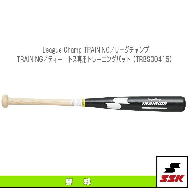 League Champ TRAINING/リーグチャンプTRAINING/ティー・トス専用トレーニングバット(TRBS00415)