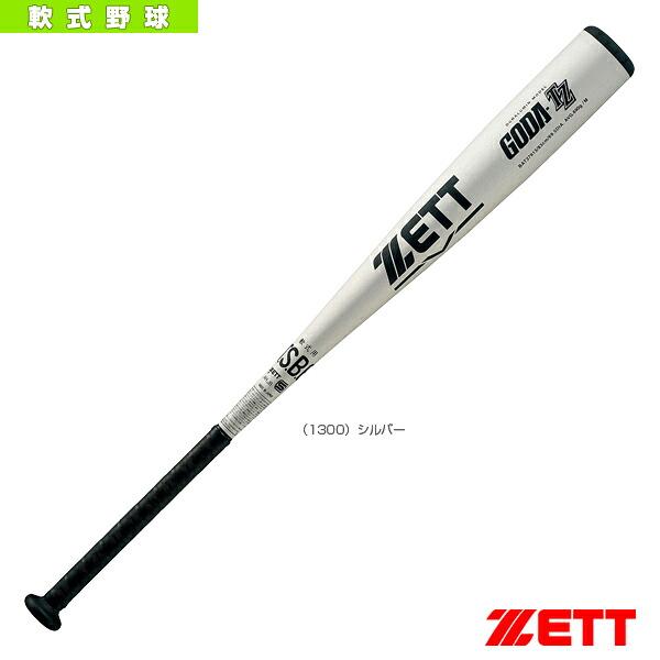 GODA TZ/ゴーダTZ/83cm/690g平均/一般軟式金属製バット(BAT37913)