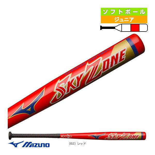 スカイゾーン/80cm/平均580g/2号ボール用/ソフトボール用金属製バット(1CJMS61280)