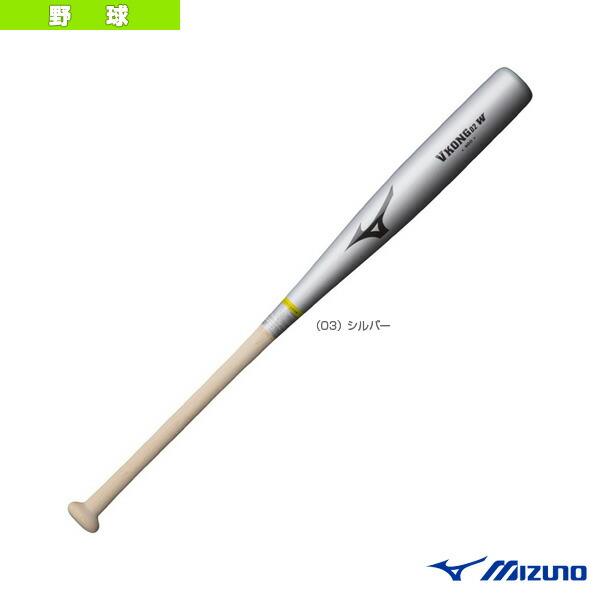 木製打撃可トレーニングバット Vコング02W/83cm/平均900g/硬式・軟式・ソフト用(1CJWT17683)