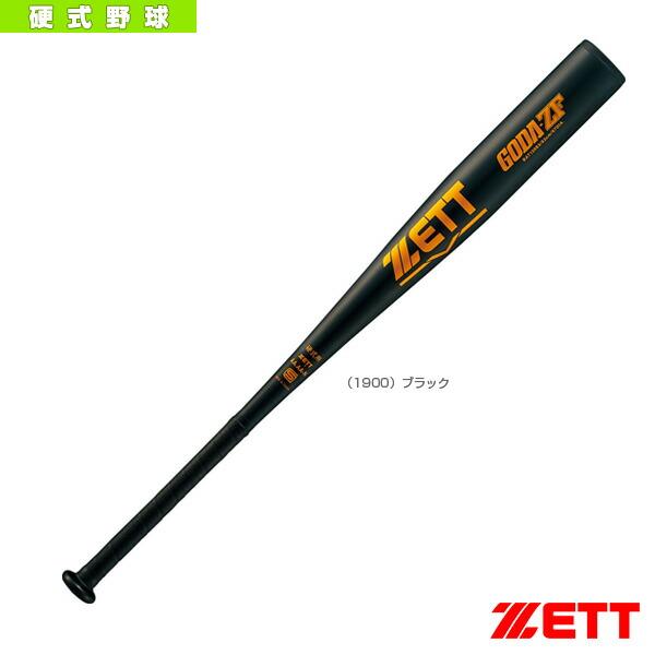 GODA-ZF/ゴーダーZF/硬式金属製バット(BAT13983/BAT13984)