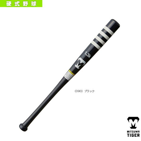 トレーニングバット/84cm/1300g以上/一般硬式木製バット(TBP)