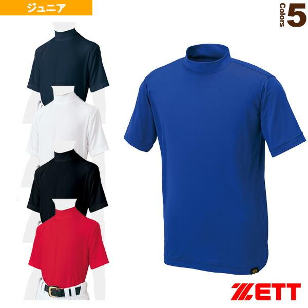 少年用ライトフィットアンダーシャツ/半袖ハイネック/ジュニア(BO1820J)