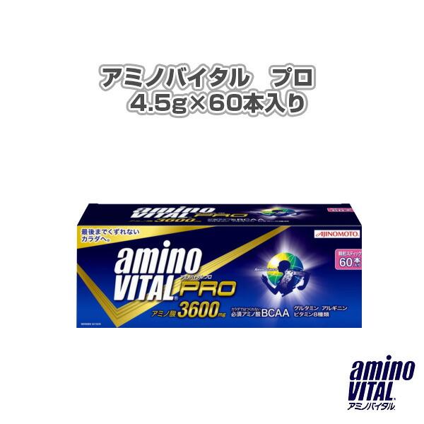 アミノバイタル プロ 4.5g×60本入り(36JAM84500)