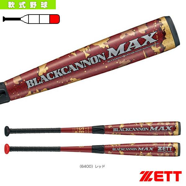 BLACKCANNON MAX/ブラックキャノン マックス/限定カラー/一般軟式FRP製バット(BCT35904/BCT35984)