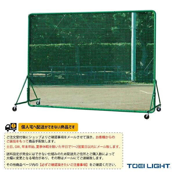 [送料別途]防球フェンス2.5×3.5SG(B-3986)