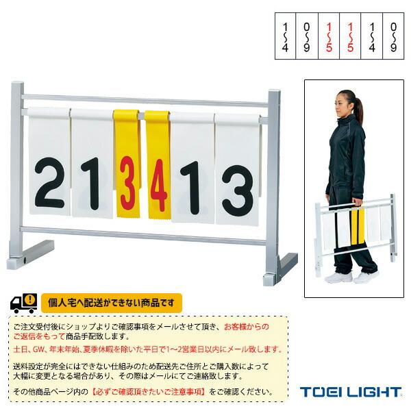 [送料別途]アルミハンディー得点板4(B-2707)