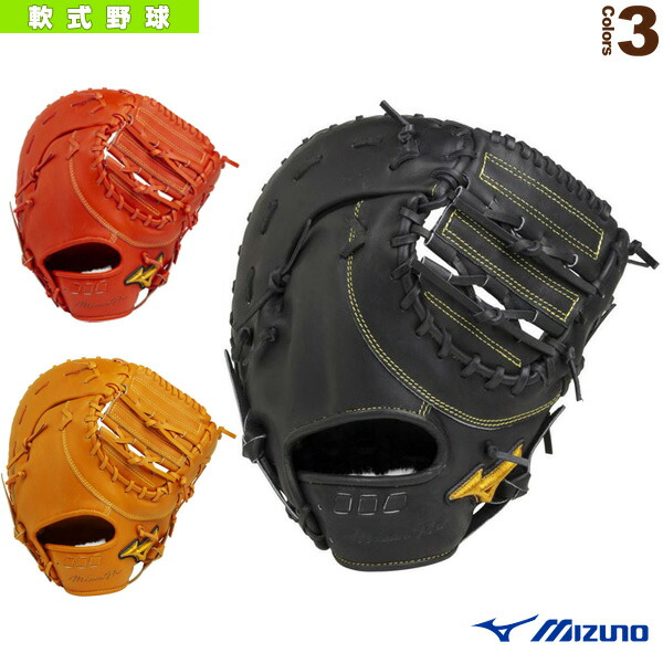 ミズノプロ 5DNAテクノロジー/軟式・一塁手用ミット/ポケット浅め/ST型(1AJFR22000)