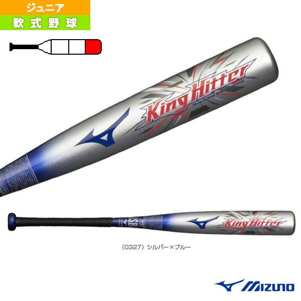 キングヒッター/76cm/平均440g/少年軟式用FRP製バット(1CJFY11676)