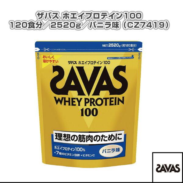 ザバス ホエイプロテイン100 120食分/2520g/バニラ味(CZ7419)