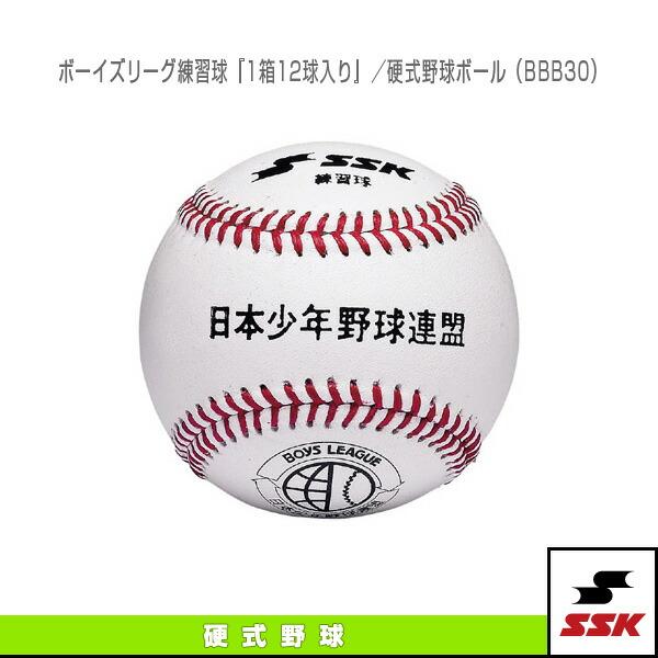 ボーイズリーグ練習球『1箱12球入り』/硬式野球ボール(BBB30)