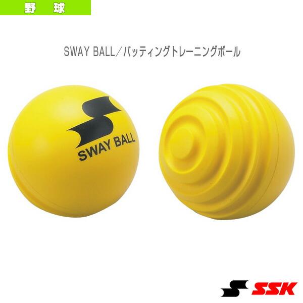 SWAY BALL/バッティングトレーニングボール(GDTRSB)