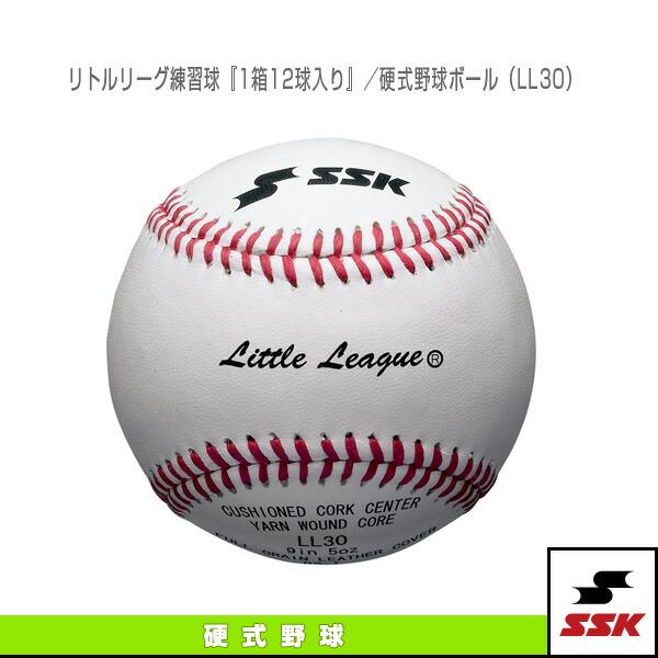 リトルリーグ練習球『1箱12球入り』/硬式野球ボール(LL30)