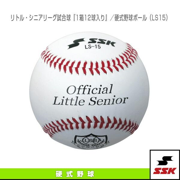 リトル・シニアリーグ試合球『1箱12球入り』/硬式野球ボール(LS15)