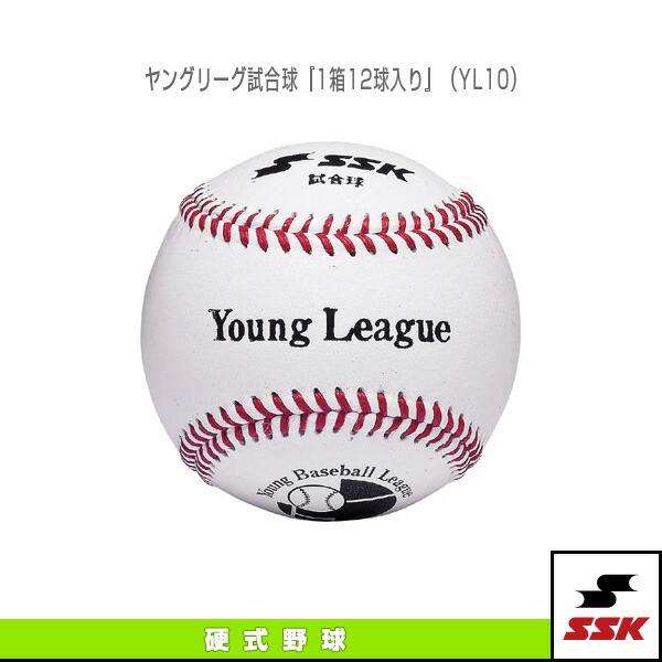 ヤングリーグ試合球『1箱12球入り』(YL10)