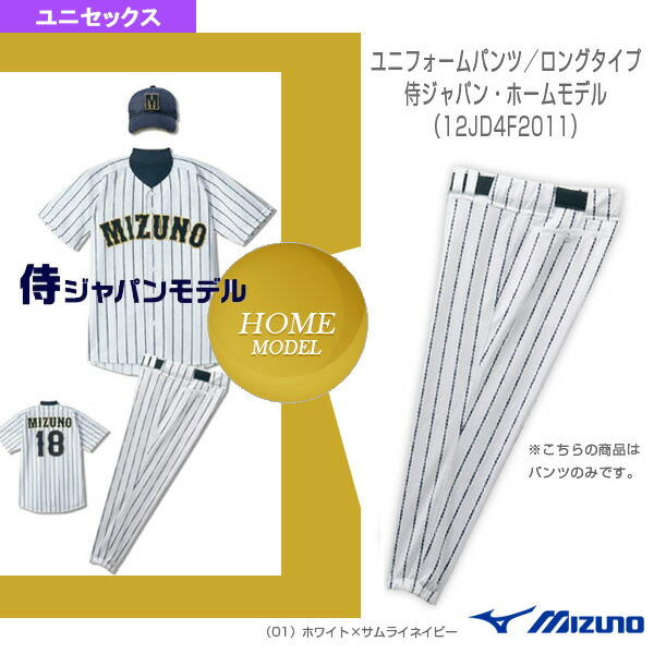ユニフォームパンツ/ロングタイプ/侍ジャパン・ホームモデル(12JD4F2011)
