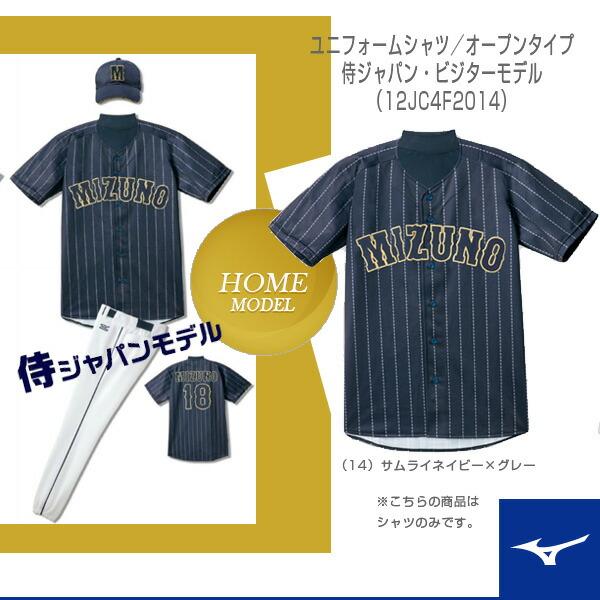 ユニフォームシャツ/オープンタイプ/侍ジャパン・ビジターモデル(12JC4F2014)