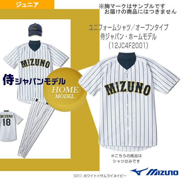 Jr.ユニフォームシャツ/オープンタイプ/2014侍ジャパン・ホームモデル/ジュニア(12JC4F8001)