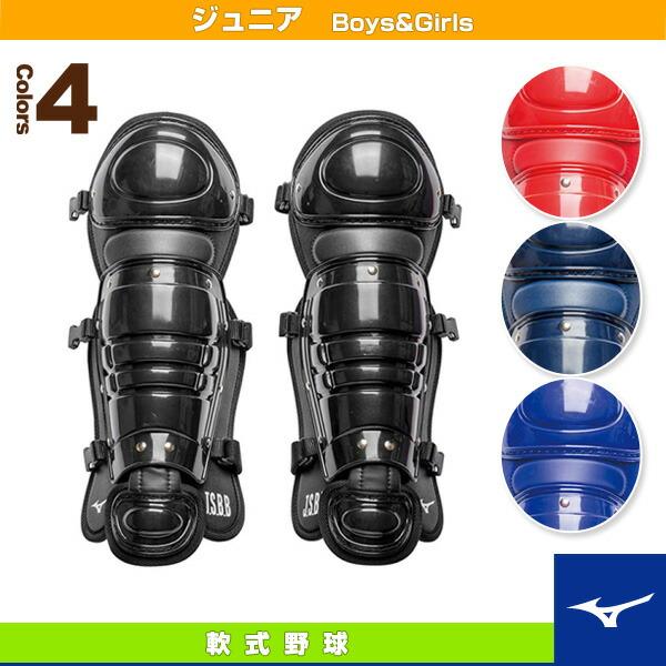 レガーズ/少年軟式用/キャッチャー用防具/ジュニア(1DJLY101)