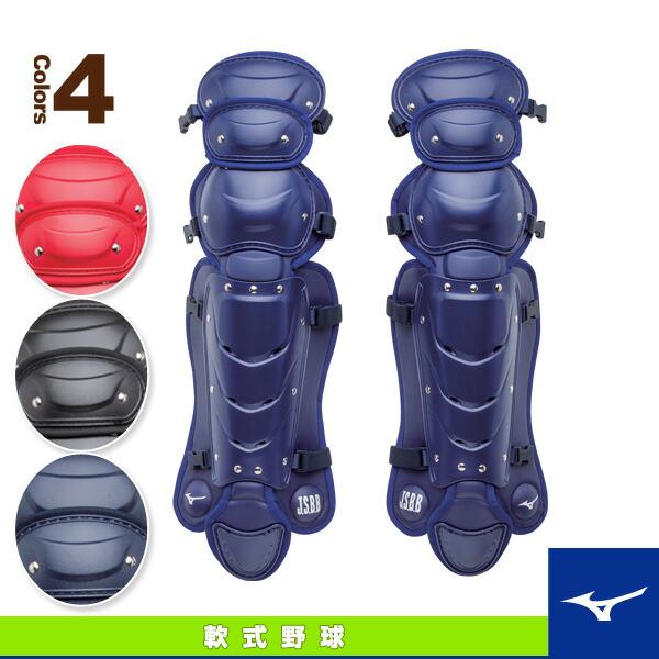 レガーズ/軟式用/キャッチャー用防具(1DJLR100)