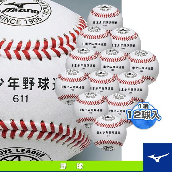 日本少年野球連盟611/少年硬式用試合球『1箱12球入』(1BJBL61100)