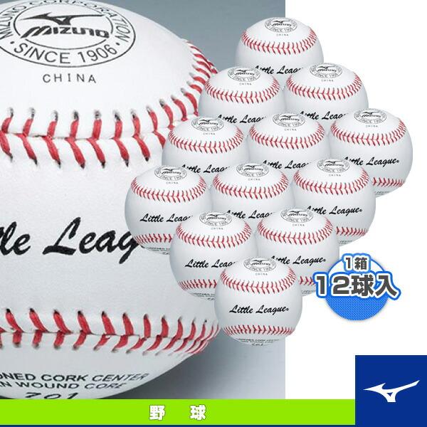 リトルリーグ701/少年硬式用試合球『1箱12球入』(1BJBL70100)