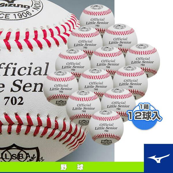リトルシニア702/少年硬式用試合球『1箱12球入』(1BJBL70210)