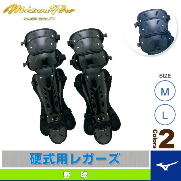 ミズノプロ レガーズ/硬式用/キャッチャー用防具(2YL129/2YL130)