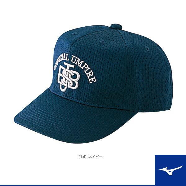 キャップ/塁審用六方型/軟式審判員用(52BA825)