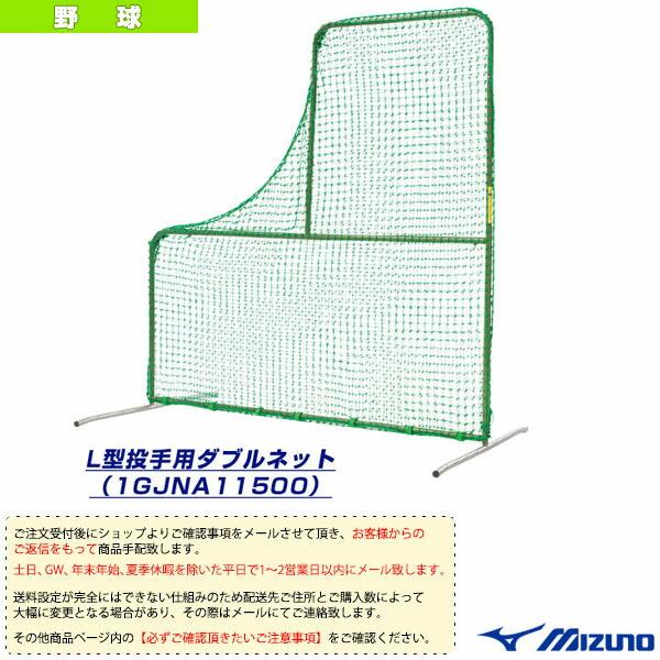 [送料お見積り]L型投手用ダブルネット(1GJNA11500)