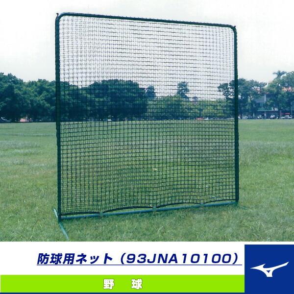 [送料お見積り]防球用ネット(93JNA10100)
