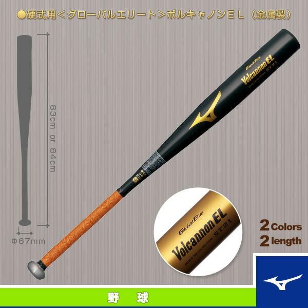 グローバルエリート ボルキャノンEL/硬式用金属製バット(2TH-230)