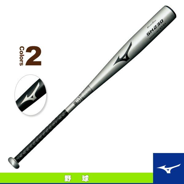 グローバルエリート SM230/硬式用金属製バット(1CJMH104)