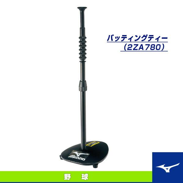 バッティングティー(2ZA780)