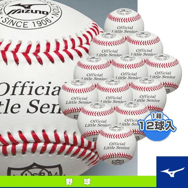 リトルシニア/少年硬式用試合球『1箱12球入』(1BJBL60100)