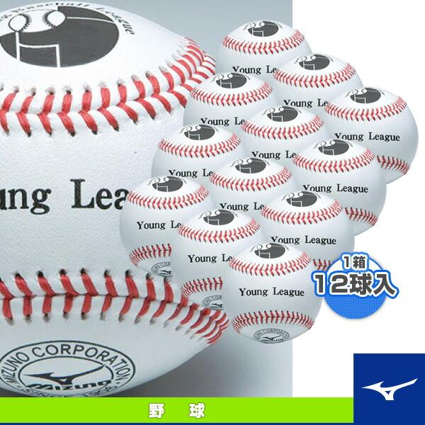 ヤングリーグ/少年硬式用試合球『1箱12球入』(1BJBL71200)